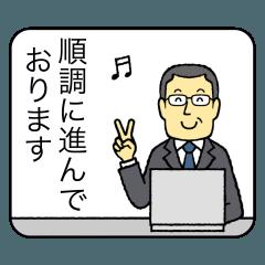 メガネのおじさん5 〜ビジネス編2〜