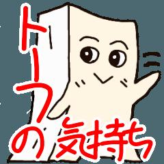 豆腐の気持ち べスト