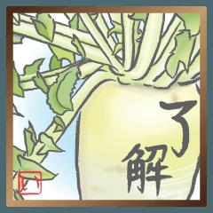絵手紙風スタンプ【い】印バージョン
