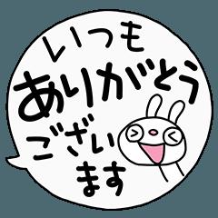 ふんわかウサギ16(敬語ふきだし編)