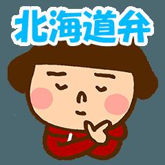 うたちゃん 【北海道弁】