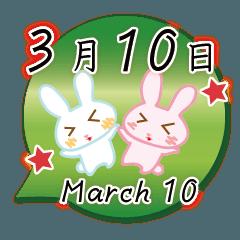 3月10日記念日うさぎ