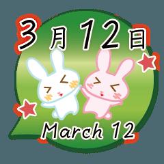 3月12日記念日うさぎ
