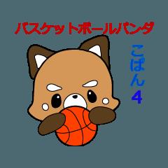 バスケットボールパンダこぱん4