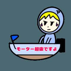 ボートレース解説者ぷーちゃん登場