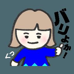 まーちゃんの使える博多弁
