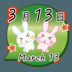 3月13日記念日うさぎ