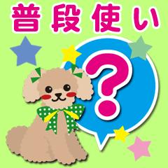 普段使い【トイプードル/ベージュ】
