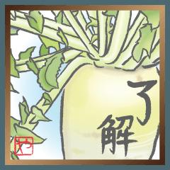 絵手紙風スタンプ【や】印バージョン