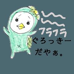 三河弁ネイティブかっぱちゃんのスタンプ
