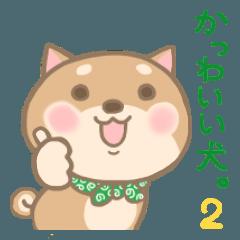 [LINEスタンプ] かわいい柴犬。2