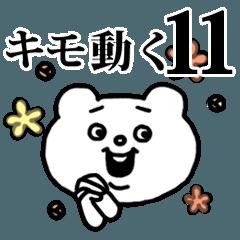 キモ激しく動く★ベタックマ11