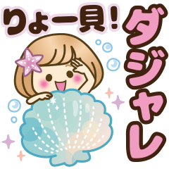 おかっぱ女子【ダジャレ】