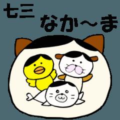 七三分けのなか~ま(動物編)