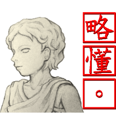 石像の言葉:少年の喜びと悲しみ
