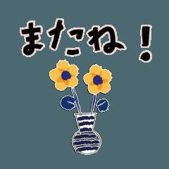Flower Vase 日本語バージョン