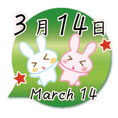 3月14日記念日うさぎ