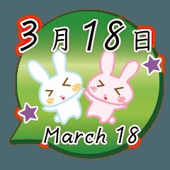 3月18日記念日うさぎ