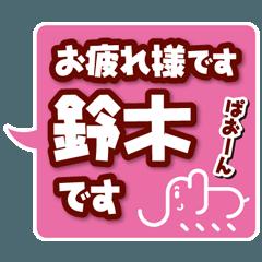 鈴木さんのお言葉【象のアイコン付き】