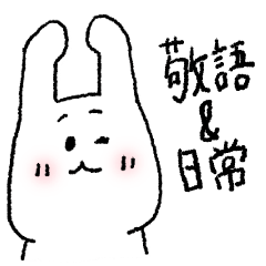 usaco 敬語&日常