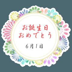 6月の誕生日の方に送れる花の日付スタンプ