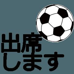 サッカーする人・見てる人の為の連絡網