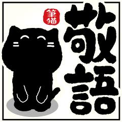 筆猫で伝えよう!!! 敬語です!!