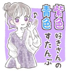 青、紫好きさんのふんわりスタンプ