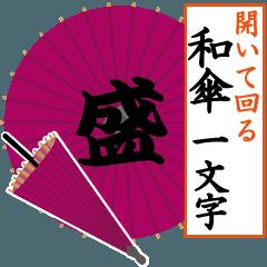 [開いて回る] 和傘 一文字