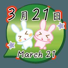 3月21日記念日うさぎ