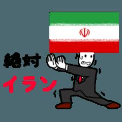 世界一分かりづらい国旗スタンプ 2
