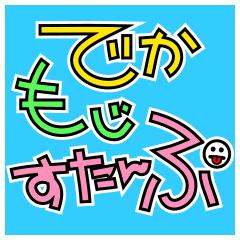 デカ文字すたんぷ(タメ口編)