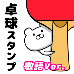 卓球しろクマさん 敬語Ver.