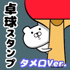 卓球しろクマさん タメ口Ver.