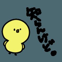 感性豊かなひよこさん(エセ関西弁2)