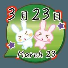3月23日記念日うさぎ