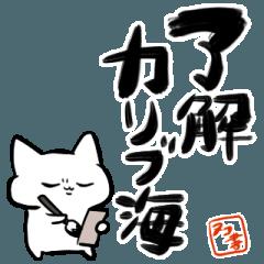 格言ぽく言うネコ3~だじゃれ編~