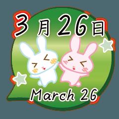 3月26日記念日うさぎ