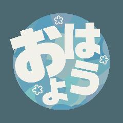 シンプル・デス・ドウゾ(デカ文字)