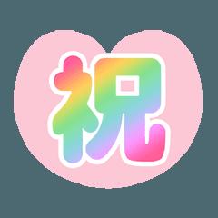 【動く!】デカ文字★誕生日&お祝い