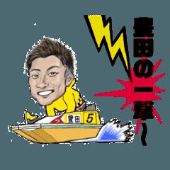 プロボートレーサー豊田健士郎スタンプ♪