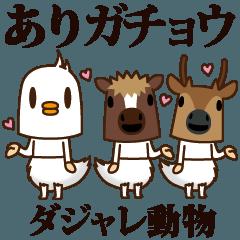ちび馬と鹿6 withダジャレ動物