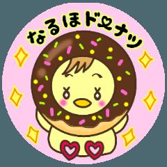 プリプリぴよちゃん1 【だじゃれ】