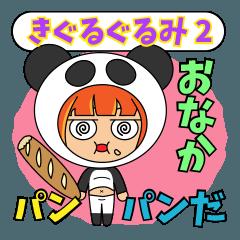 きぐるぐるみ2(またもやダジャレ編)