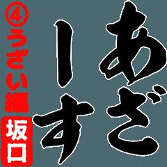 ★坂口★筆デカ文字4[軽くうざい編]