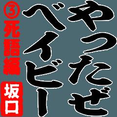 ★坂口★筆デカ文字3[死語編]