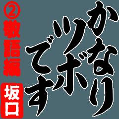 ★坂口★筆デカ文字2[敬語編]