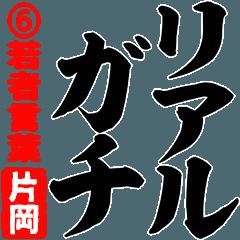★片岡★筆デカ文字6[若者言葉編]