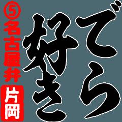 ★片岡★筆デカ文字5[名古屋弁編]