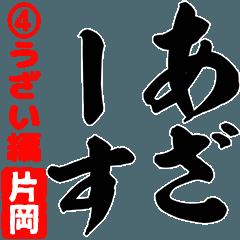 ★片岡★筆デカ文字4[軽くうざい編]